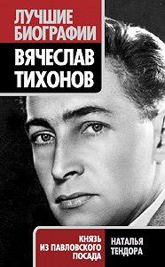 Наталья Тендора -Вячеслав Тихонов. Князь из Павловского Посада