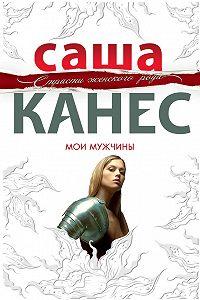 Саша Канес -Мои мужчины
