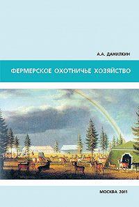 А. Данилкин -Фермерское охотничье хозяйство