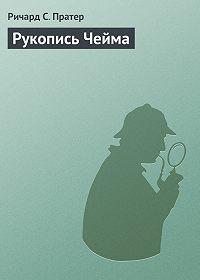 Ричард Пратер -Рукопись Чейма