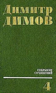 Димитр Димов -Июльская зима
