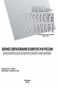 Андрей Субботин -Актуальные проблемы Европы№1 / 2010