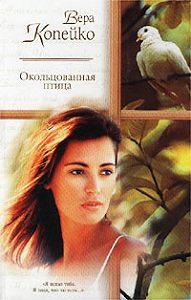 Вера Копейко -Окольцованная птица