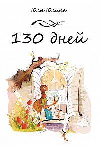 Юлия Юлина - 130 дней