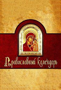 Алексей Семенов -Православный календарь