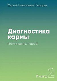 Сергей Лазарев -Диагностика кармы. Книга 2. Чистая карма. Часть 2