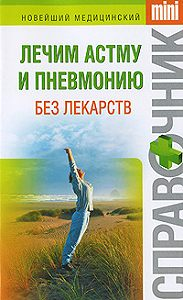 Ирина Николаевна Макарова -Лечим астму и пневмонию без лекарств