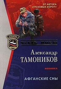 Александр Тамоников -Афганские сны