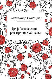 Александр Свистула -Граф Соколовский и разыгранное убийство