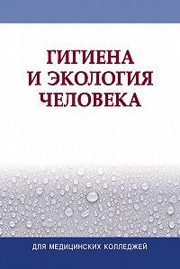 Коллектив авторов - Гигиена и экология человека