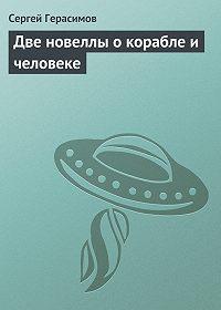 Сергей Герасимов -Две новеллы о корабле и человеке