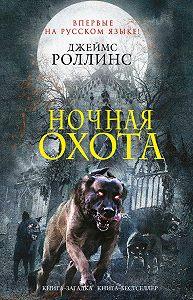 Ребекка Кантрелл -Ночная охота (сборник)