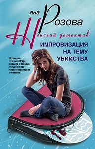 Яна Розова -Импровизация на тему убийства