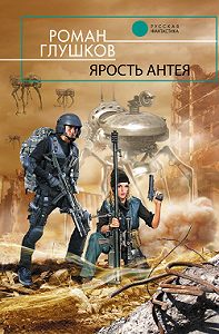 Роман Глушков -Ярость Антея