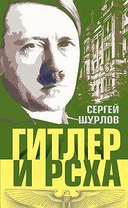 Сергей Шурлов -Гитлер и РСХА