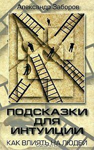Александр Заборов -Подсказки для интуиции