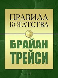 Брайан Трейси -Правила богатства. Брайан Трейси