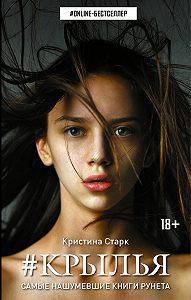 Кристина Старк -Крылья