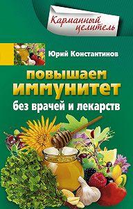 Юрий Константинов -Повышаем иммунитет без врачей и лекарств