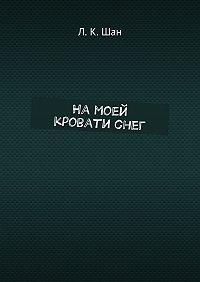 Л. Шан -Намоей кроватиснег