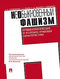 Геннадий Есаков -НеОбыкновенный фашизм (криминологическая и уголовно-правовая характеристика)