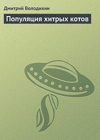 Дмитрий Володихин -Популяция хитрых котов