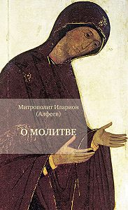 Митрополит Иларион (Алфеев) -О молитве