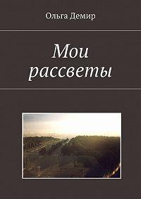 Ольга Демир -Мои рассветы