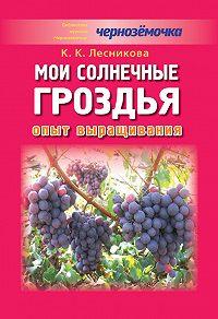 К. Лесникова -Мои солнечные гроздья. Опыт выращивания
