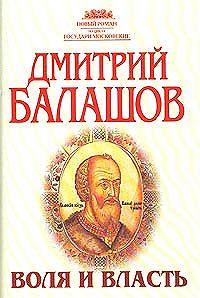 Дмитрий Балашов -Воля и власть