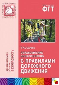 Т. Ф. Саулина - Ознакомление дошкольников с правилами дорожного движения. Для работы с детьми 3-7 лет