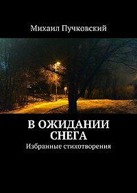 Михаил Пучковский -Вожидании снега