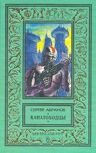 Сергей Абрамов -Волчок для Гулливера