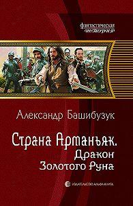 Александр Башибузук -Страна Арманьяк. Дракон Золотого Руна