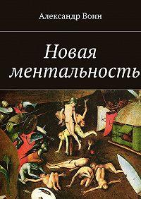 Александр Воин -Новая ментальность