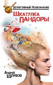 Андрей Шляхов -Психоаналитик. Шкатулка Пандоры