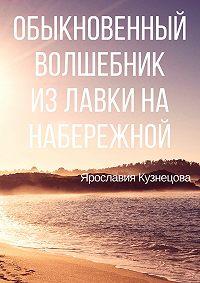 Ярославия Кузнецова -Обыкновенный Волшебник из Лавки на Набережной