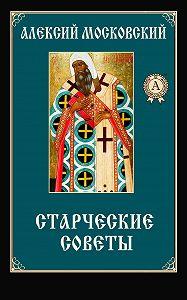 Алексий Святитель - Старческие советы