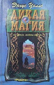 Энгус Уэллс -Дикая магия