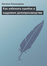 Н. Г. Пономарева - Как избежать ошибок в кадровом делопроизводстве