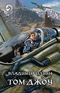 Владимир Алексеевич Ильин -Том Джоу