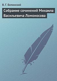В. Г. Белинский -Собрание сочинений Михаила Васильевича Ломоносова