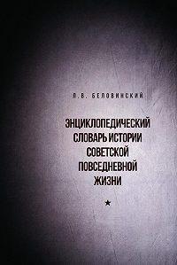 Леонид Беловинский -Энциклопедический словарь советской повседневной жизни