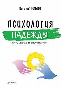 Е. П. Ильин -Психология надежды. Оптимизм и пессимизм