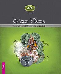 Лекса Росеан -Викканская энциклопедия магических ингредиентов