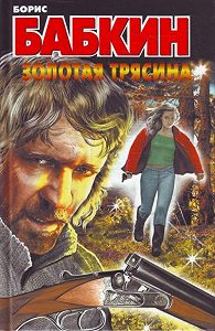 Борис Бабкин -Золотая трясина
