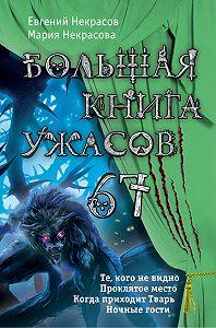 Мария Некрасова, Евгений Некрасов - Большая книга ужасов – 67 (сборник)