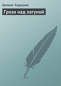 Евгений Коршунов - Гроза над лагуной