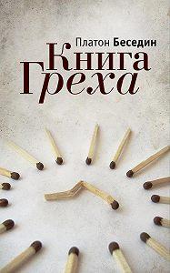 Платон Беседин - Книга Греха