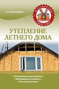 А. В. Печкарева -Утепление летнего дома